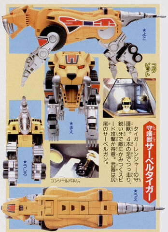 File:Sabertooth Tiger Dinozord (Mighty Morphin Power Rangers).jpg