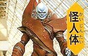 Mega-vi-nejihinelarfurioarmywikifnon