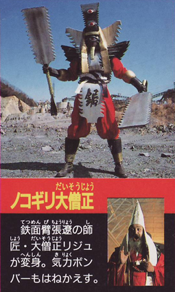 File:Jaws Of Destruction (Mighty Mophin Power Rangers).jpg