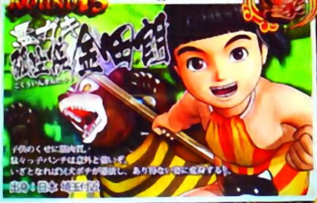 File:Kintaro pic1.jpg