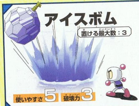 File:Ice Bomb.png