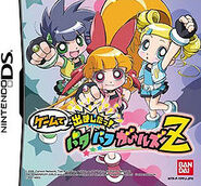 PPGZ Video Game