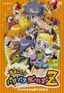 DVD Volume 17