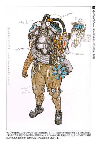 File:Engine-0.png