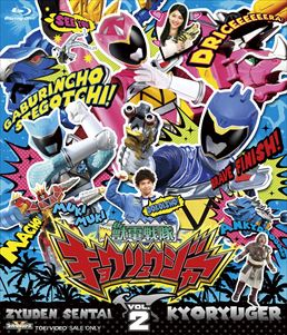 File:Kyoryuger Blu-ray Vol 2.jpg