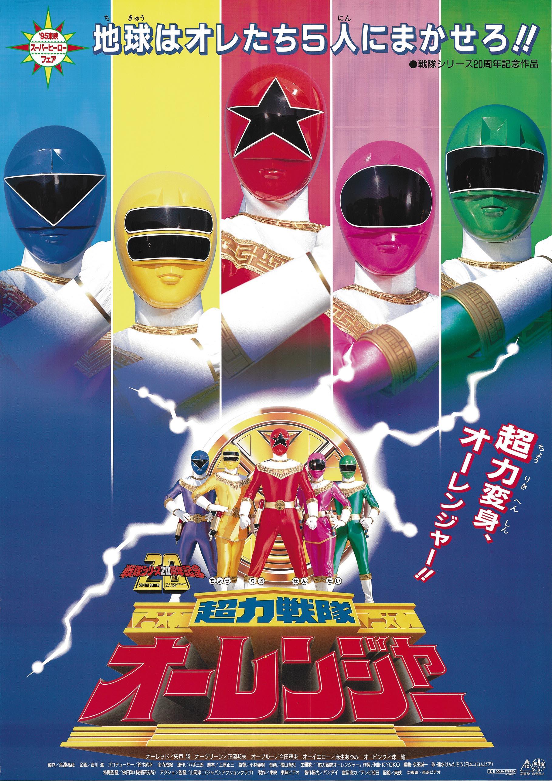 File:Choriki Sentai Ohranger The Movie.jpg