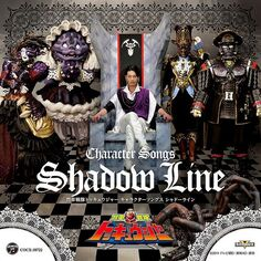 Toqger Shadow Line soundtrack