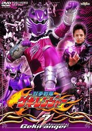 Gekiranger DVD Vol 7
