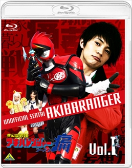 File:AkibarangerS2 Blu-ray Vol 1.jpg