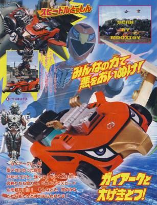 File:Go-On Flying Speedor.jpg