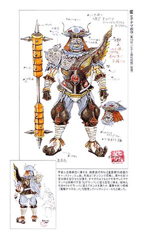 File:Higenamazukinconcept.png