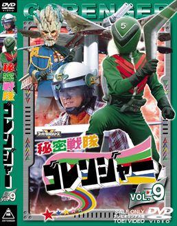 File:Gorenger DVD Vol 9.jpg