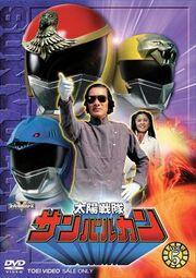 Sun Vulcan DVD Vol 5