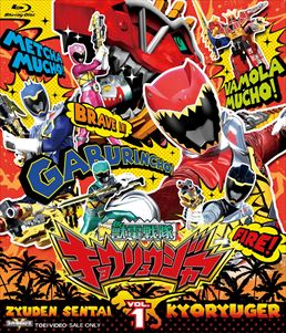 File:Kyoryuger Blu-ray Vol 1.jpg
