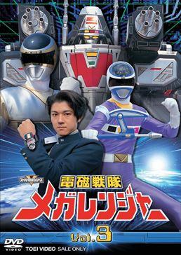 File:Megaranger DVD Vol 3.jpg