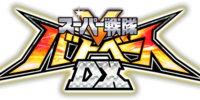 Super Sentai Battle Base DX