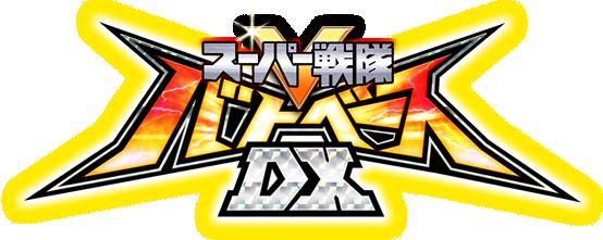 File:SSBBDX logo.png