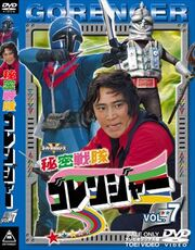 Gorenger DVD Vol 7