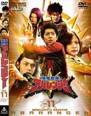 Abaranger DVD Vol 11
