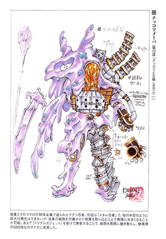 File:Tekkotsumebaconcept.png