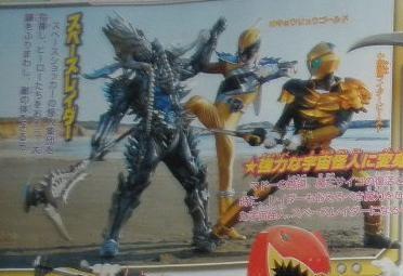 File:KyoryuGold and Kamen Rider Beast.jpg