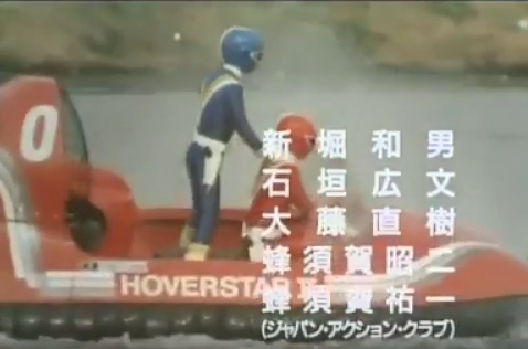 File:Hover Star II.png