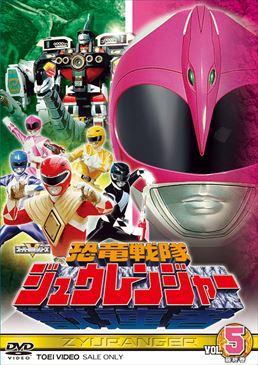 File:Zyuranger DVD Vol 5.jpg
