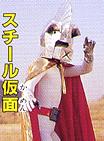 File:Steel Mask.jpg