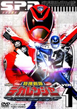 File:Dekaranger DVD Vol 1.jpg