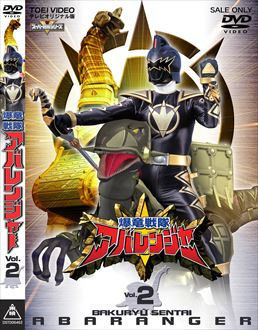 File:Abaranger DVD Vol 2.jpg