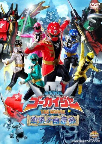 File:340px-Ooo-gokai-movie-poster.jpg