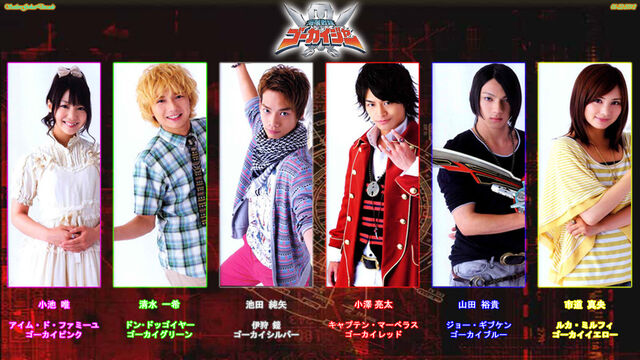 File:Kaizoku sentai gokaiger by jm511-d5namy9.jpg