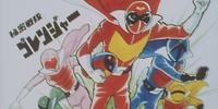 Sentai (genre)