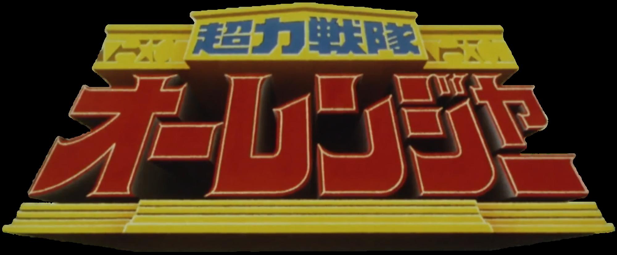 File:Logo-ohranger.png