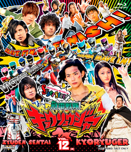 File:Kyoryuger Blu-ray Vol 12.jpg