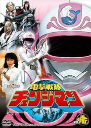Changeman DVD Vol 4
