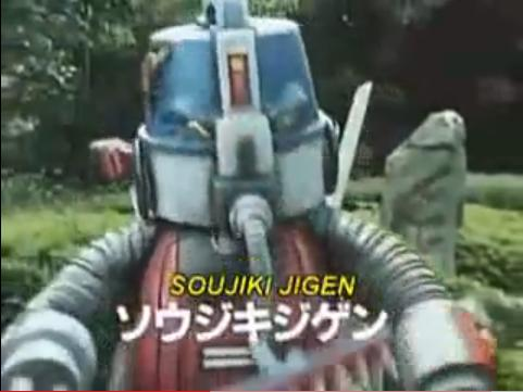 File:Sojiki jigen.jpg