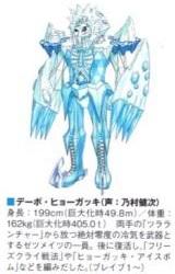 File:Debo Hyogakki concept art.jpg