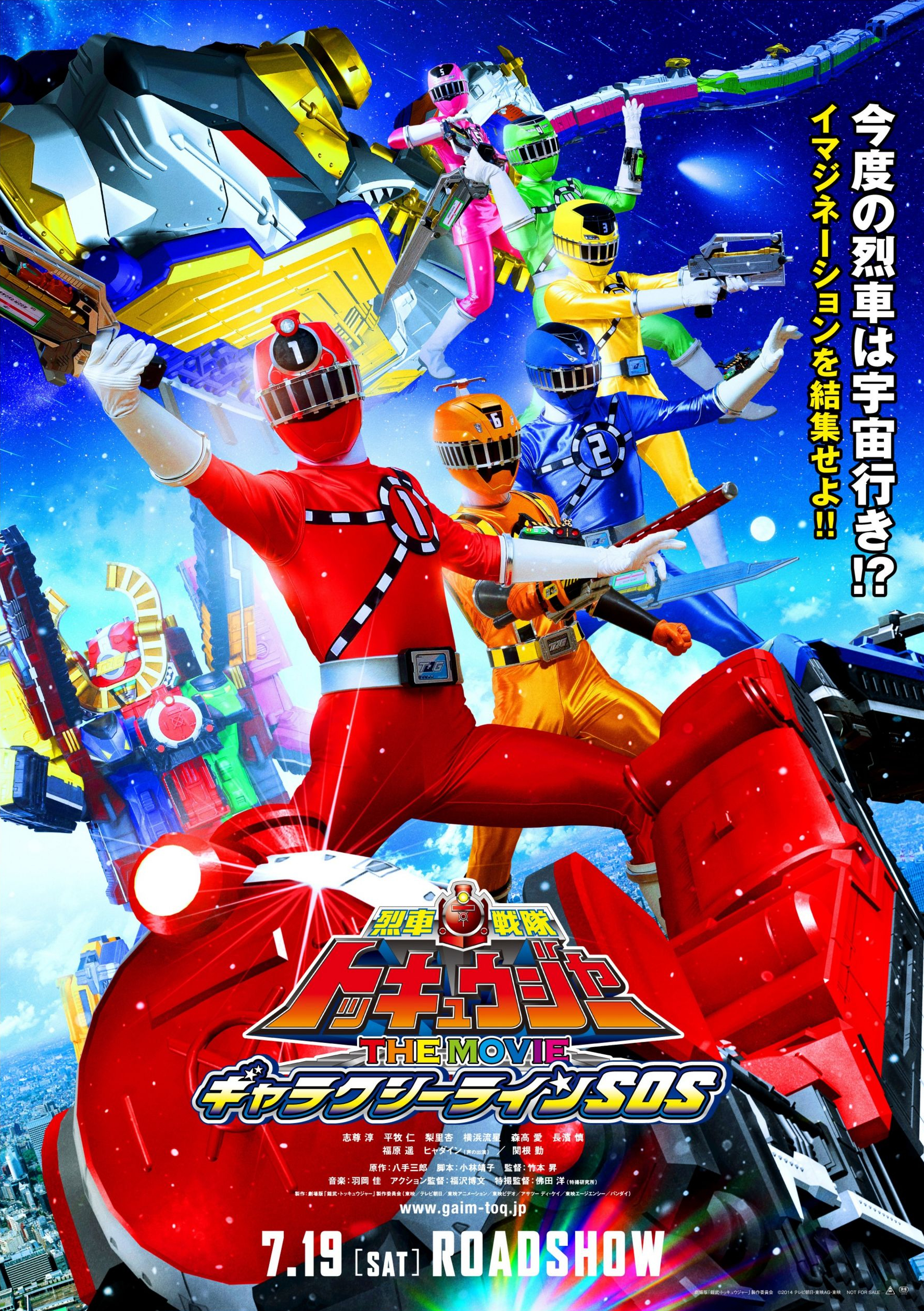File:Ressha Sentai Toqger The Movie.png