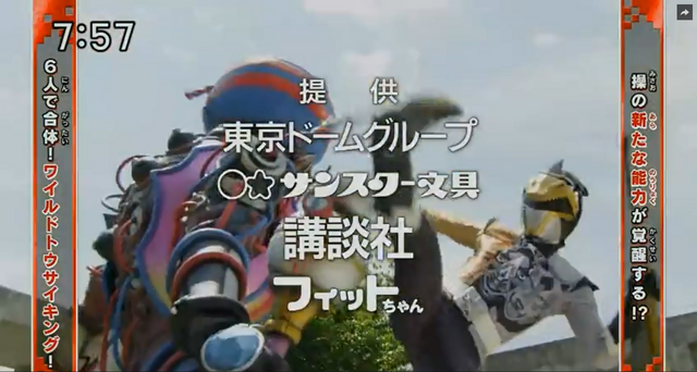 File:Zyuoh The World in Episode 22.png