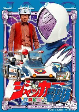 File:JAKQ DVD Vol 2.jpg