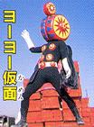 File:Yo-yo Mask.jpg