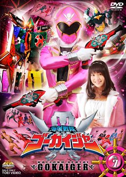File:Gokaiger DVD Vol 7.jpg