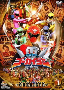 File:Gokaiger DVD Vol 1.jpg