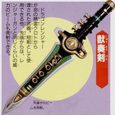 File:Dragon Dagger.jpg