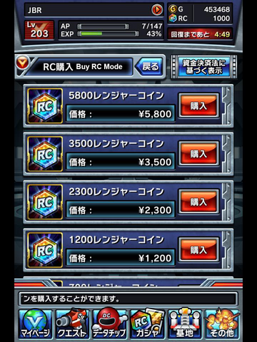 File:Buy RC Mode.png
