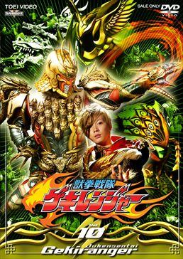 File:Gekiranger DVD Vol 10.jpg