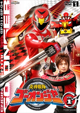 File:Go-Onger DVD Vol 1.jpg