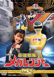 Megaranger DVD Vol 4