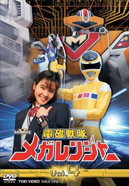 File:Megaranger DVD Vol 4.jpg